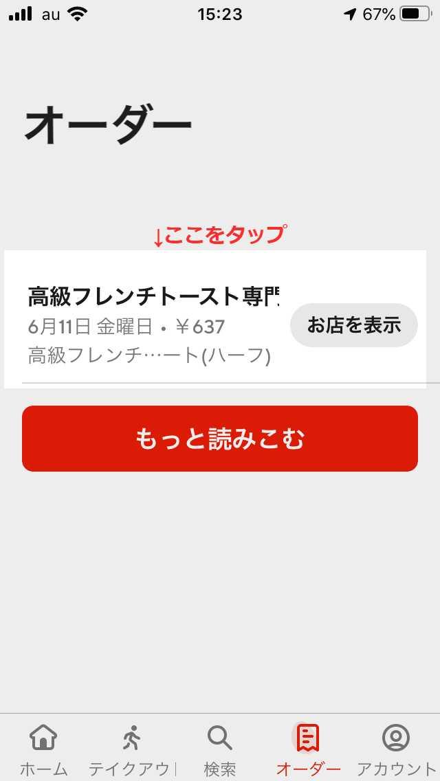 ドアダッシュアプリのオーダーページ画面