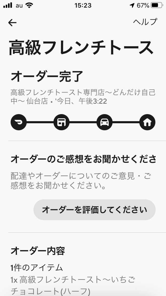 ドアダッシュアプリのオーダー完了後の詳細画面