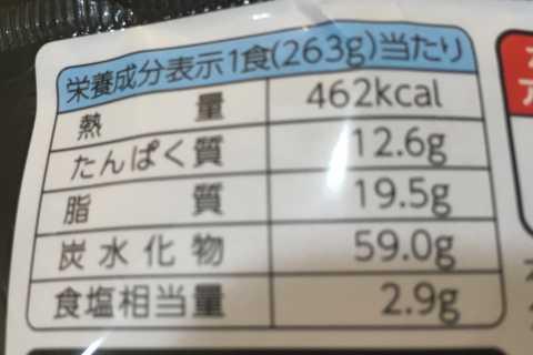 日清まぜ麺亭 焼豚油そばの栄養成分表示画像