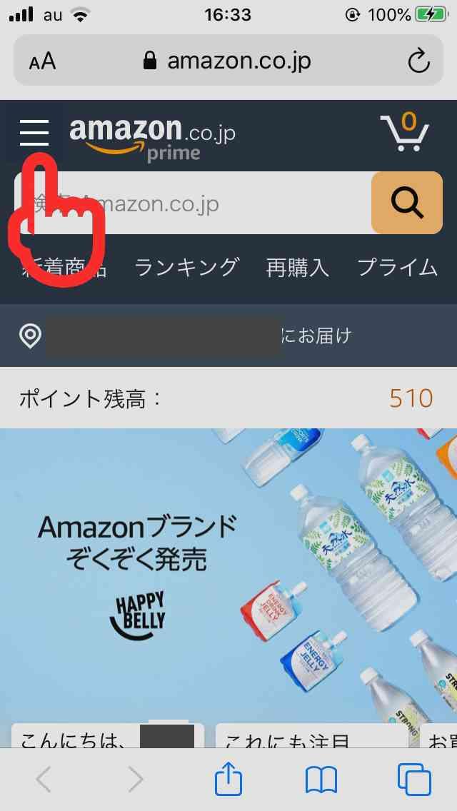 Amazon(アマゾン)トップページ画面