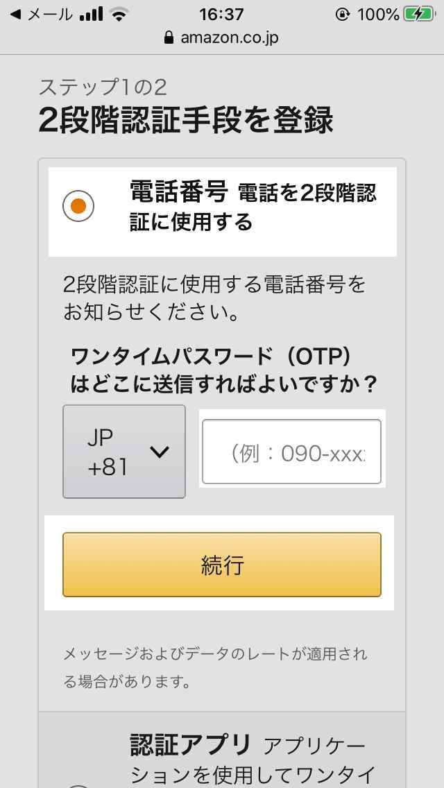 Amazon(アマゾン)の2段階認証手段登録画面