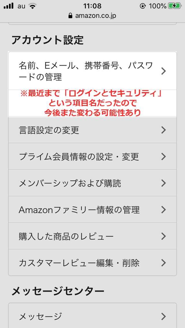 Amazon(アマゾン)アカウントサービスページ画面