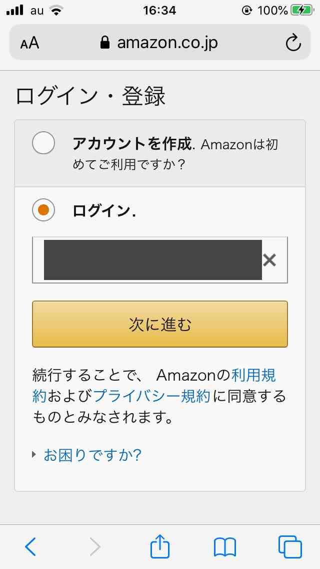 Amazon(アマゾン)再ログイン画面