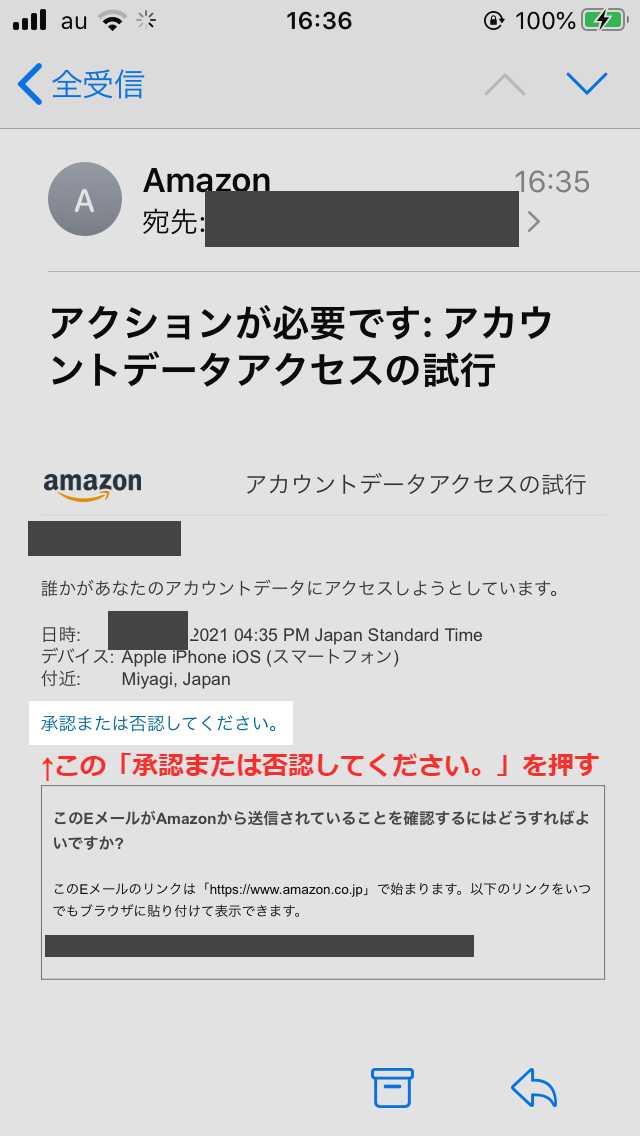 Amazon(アマゾン)のアカウントデータアクセスの試行通知メール画面