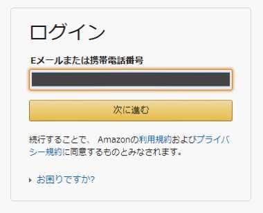 Amazon(アマゾン)のログイン画面1