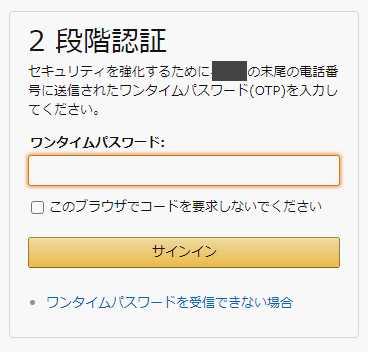 Amazon(アマゾン)のログイン画面3