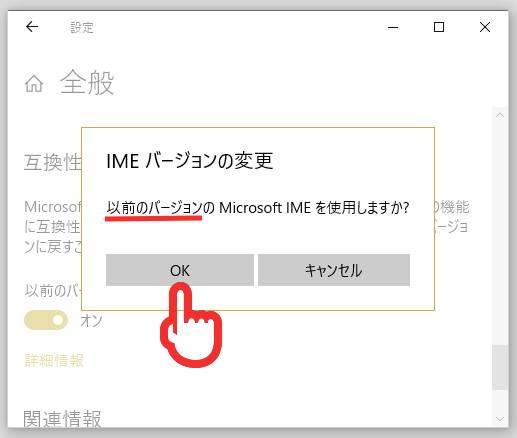 以前のIMEバージョンへの変更確認画面