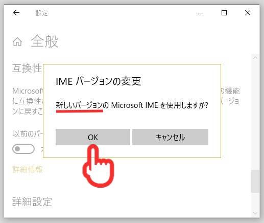 新しいIMEバージョンへの変更確認画面