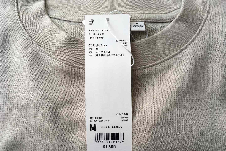 エアリズムコットンオーバーサイズTシャツのタグ画像
