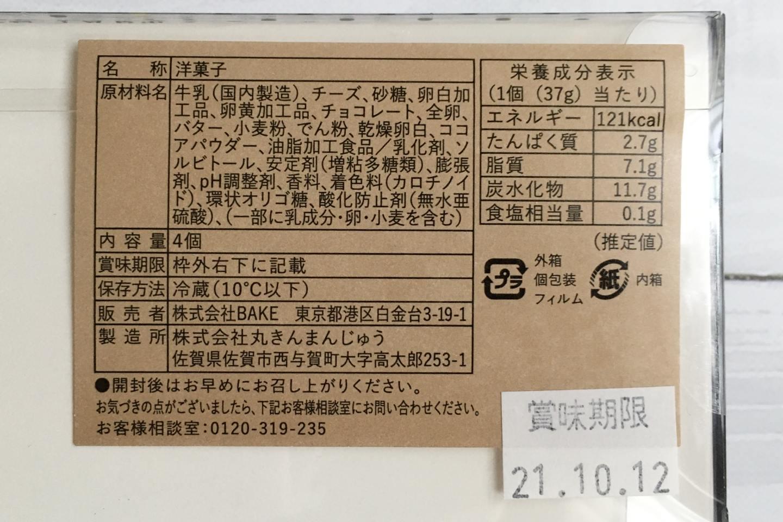 チョコレートチーズスフレの栄養成分表示
