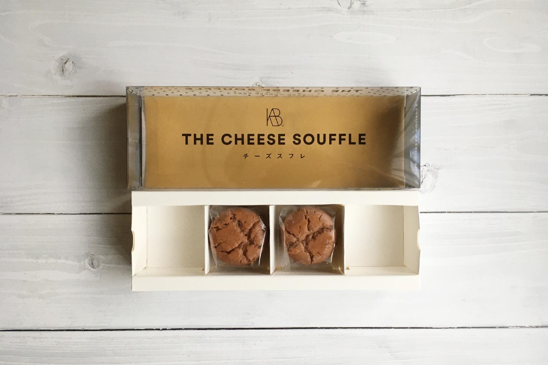 パッケージを開けたチョコレートチーズスフレ