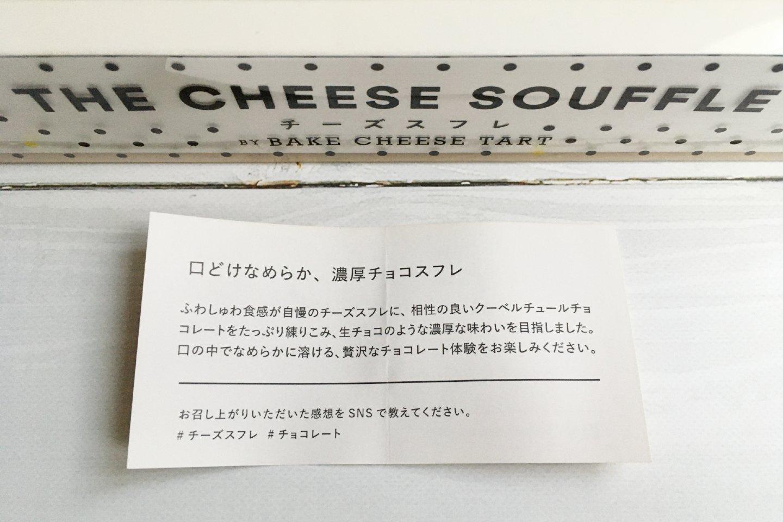 チョコレートチーズスフレの商品説明文